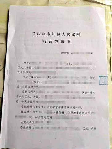 重庆永川拆迁维权胜诉:判决确认镇政府拆除房屋违法,签订的《房屋拆迁补偿安置协议书》无效