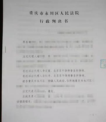 四川重庆拆迁维权胜诉:法院判决镇人民政府越权拆除房屋签订的补偿协议无效