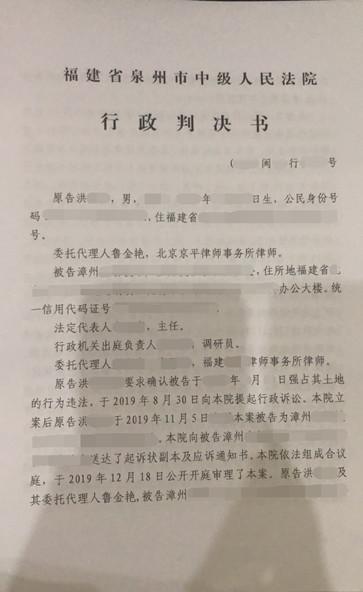 福建漳州拆迁维权胜诉:未获得任何征收补偿土地就被强占,地上附着物全部被毁损
