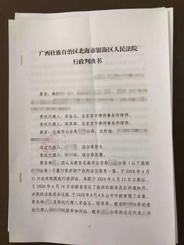广西北海拆迁维权胜诉:十二亩虾塘惨遭违法施工强行填平,申请公安局查处无回应