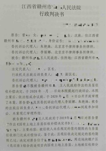 江西赣州拆迁维权胜诉:区政府未申请人民法院强制执行直接拆除了经营性房屋