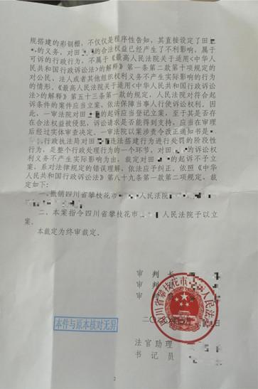 四川攀枝花拆迁维权胜诉:执法局要求限期拆除彩钢棚提起诉讼一审法院不予立案