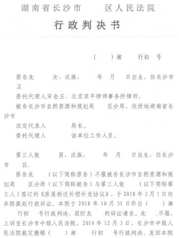 湖南长沙拆迁维权胜诉:离婚后夫妻共有产权房屋拆迁不能只与其中一人签订拆迁补偿协议