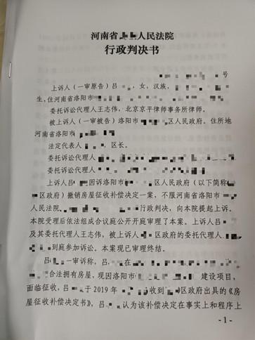 河南洛阳拆迁维权胜诉:房屋征收补偿决定不合法上诉被驳回,二审法院撤销重作