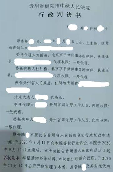 贵州铜川拆迁诉讼胜诉:房屋面临征收申请公开批准文件,省政府以没有利害关系为由驳回申请