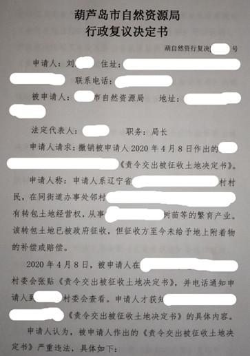 辽宁葫芦岛拆迁诉讼胜诉:转包土地被征收未收到种植树苗补偿,却收到责令交地决定书