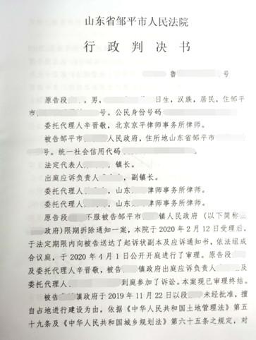 山东邹平拆迁诉讼胜诉:镇政府对承包地上木器加工厂房作出限拆通知责令限期拆除