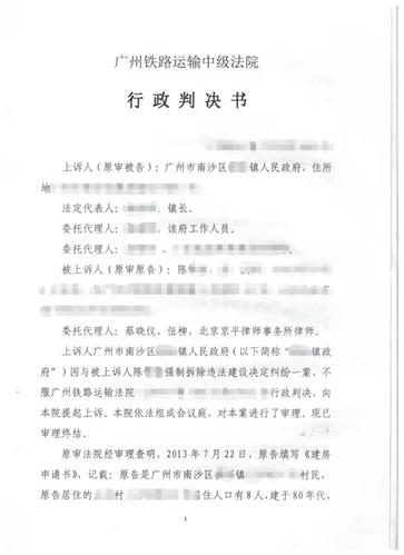 广东广州拆迁诉讼胜诉:唯一住房划入征收范围后镇政府以没有规划许可为由认定为违法建筑