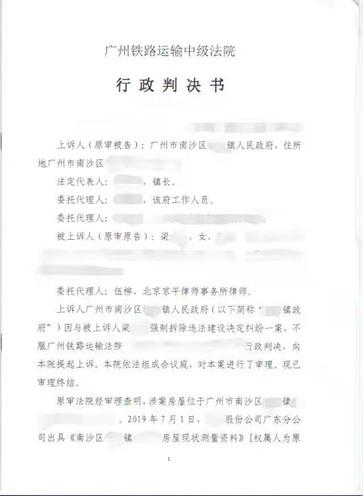 广东广州拆迁诉讼胜诉:唯一住房被认定违法建筑面临强制拆除一审撤销,拆迁方上诉被驳回