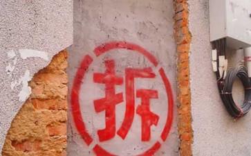 长期经营性用房在未达成拆迁补偿协议情况下被认定为违章建筑强制拆除了