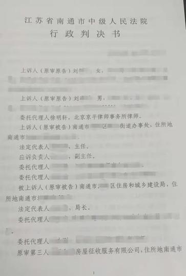 江苏南通拆迁诉讼胜诉:街道办委托拆迁公司实施强制拆除,否认与自己有关