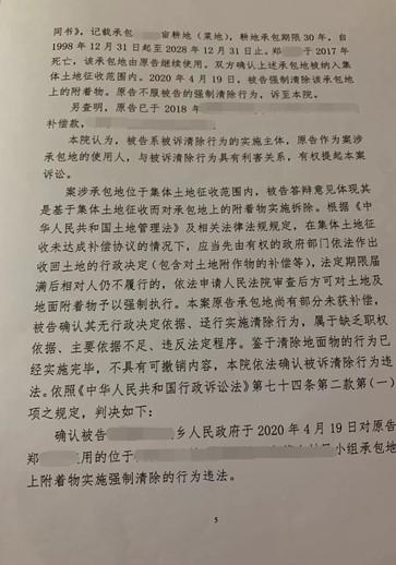 福建福州拆迁诉讼胜诉:种植果树承包地纳入征收范围果树被乡政府组织实施强制清除