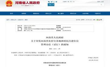 河南省发布农村宅基地和村民自建住房管理新规