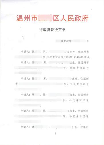 浙江温州拆迁诉讼胜诉:城中村改造申请公开同批次其他人员协议书,街道办答复不存在、不公开