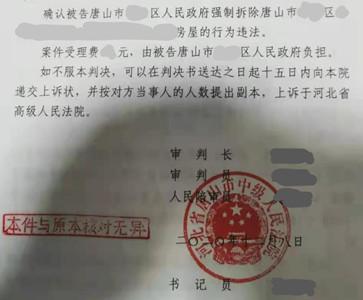 河北唐山拆迁诉讼胜诉:征收补偿未达成一致,房主被非法控制、限制出行房屋被强制拆除