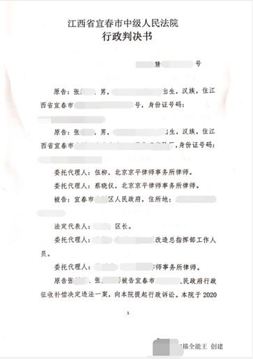 江西宜春拆迁诉讼胜诉:棚户区改造征收商铺,未看到合法征收文件却收到了《征收补偿决定书》