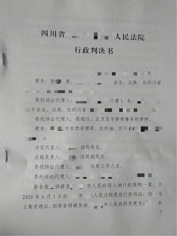 四川乐山拆迁诉讼胜诉:因建设高速公路征收方强制拆除合法房屋的行为法院判决违法