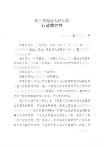 河北张家口拆迁诉讼胜诉:承包地被占用未足额进行补偿安置,一审认定合理二审上诉被驳回