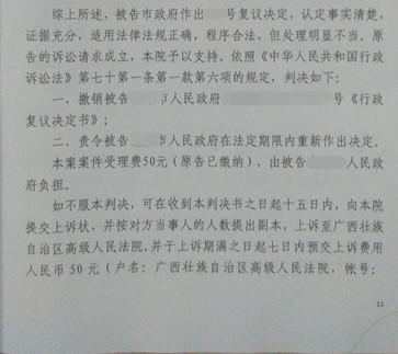 广西南宁拆迁诉讼胜诉:房屋在被强制拆除之后,才见到拆迁补偿安置方案