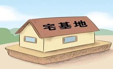 农村申请宅基地向谁申请,审批权限在谁手里,谁说了算?
