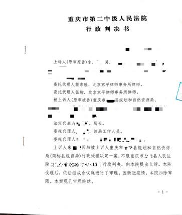 重庆拆迁诉讼胜诉:下达《行政处理决定》要求限期拆除房屋交出土地,因认定事实错误被撤销