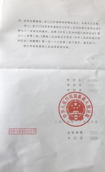 河南郑州拆迁诉讼胜诉:因违建房屋被强制拆除,诉讼中却没有证据证明该房屋是违法建筑