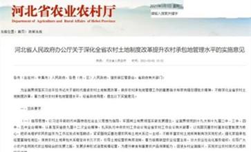 河北省发布了最新农村土地承包实施意见