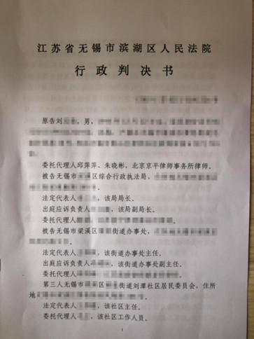 江苏无锡拆迁诉讼胜诉:因地铁项目建设房屋被强制拆除,街道办辩称房屋严重破损存在安全隐患