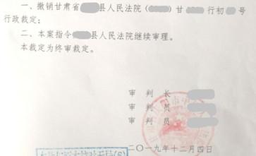 甘肃庆阳拆迁诉讼胜诉:房屋受到了第三方施工侵害申请查处无回应,一审法院以不具备利害关系为由驳回起诉