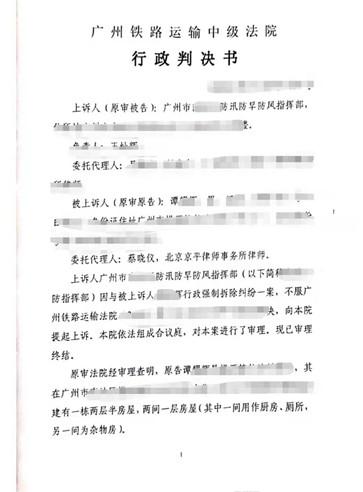 广东广州拆迁诉讼胜诉:以河道清障为由强行拆除房屋的行为是违法的,一审败诉二审驳回上诉