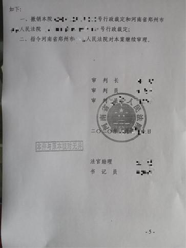 河南郑州拆迁诉讼胜诉:未提供任何证据认定该房屋为违法建筑,强制拆除房屋违法