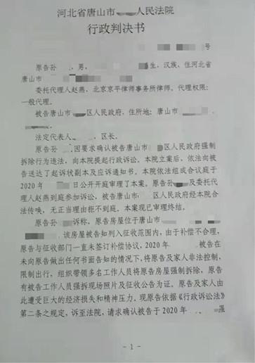 河北唐山拆迁诉讼胜诉:未作出任何书面告知,组织人员非法控制房主强制拆除房屋违法