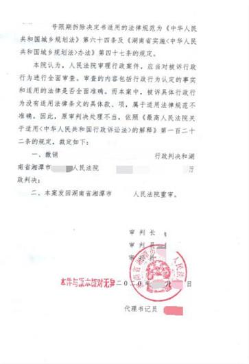 湖南湘潭拆迁诉讼胜诉:城管局对合法建筑作出限拆决定,系以拆违代拆迁,属于滥用职权