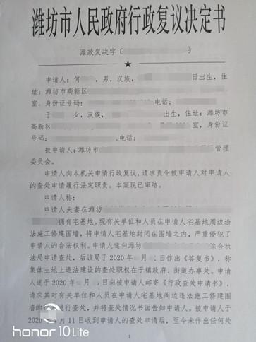 山东潍坊拆迁诉讼胜诉:有关单位在合法宅基地周边修建围墙,将宅基地封闭在围墙内,向管委员申请查处无回应