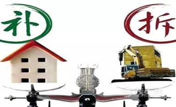 依法维权才是正确有效提高征收拆迁补偿的方法