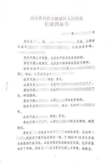 山西长治拆迁诉讼胜诉:承包地上栽种的柳树无缘无故被砍伐,申请自然资源局查处未处理