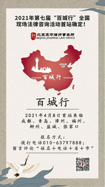 京平百城行免费法律咨询首日7站同开:成都、青岛、福州、漳州、柳州、盐城、张家口!