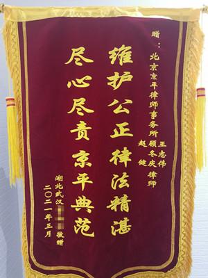 赵健、顾冬庆、王志伟律师湖北武汉当事人赠