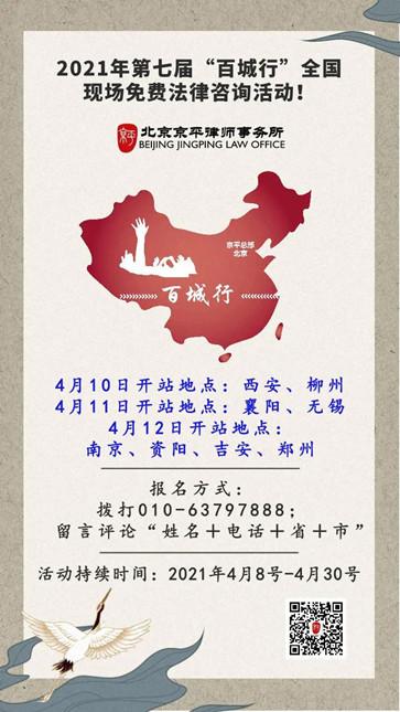 京平百城行4月10号、11号、12号开站地点确定