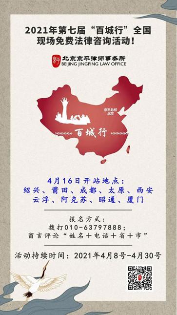 八省九城!4月16日京平百城行在春天和您有个约会