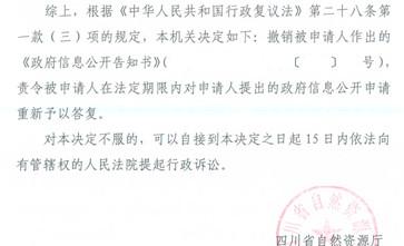四川攀枝花拆迁诉讼胜诉:矿山开采公司主张将未经征收的村民使用村集体所有部分土地纳入在其用地范围内