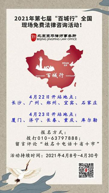京平百城行免费法律咨询活动4月22、23日开站地点确定!你报名了吗?