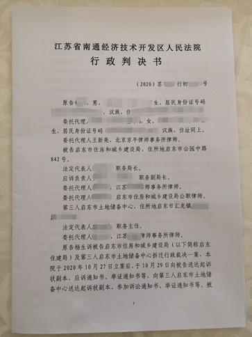 江苏启东拆迁诉讼胜诉:住建局作出房屋拆迁补偿安置裁决书未尊重被当事人对安置地点选择的权利被撤销