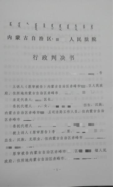 内蒙赤峰拆迁诉讼胜诉:养殖用地上房屋被强制拆除,法院判决强制拆除违法,区政府称法院适用法律错误提起上诉
