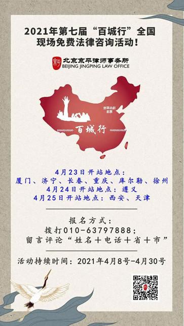 百城行4月23-25日新增徐州、天津两站,等你报名