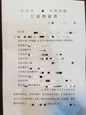 江西赣州拆迁诉讼胜诉:企业职工拍卖购得房屋进行修缮和加固,后纳入征收范围被当作违法建筑强制拆除