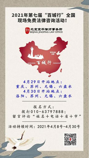京平百城行4月29日、30日开站地点确定。五一节前最后咨询机会!