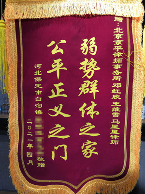 邓红欣、王维雪、马星星律师河北保定当事人赠