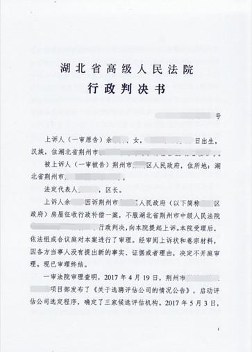 湖北荆州拆迁诉讼胜诉:区政府做出征收补偿决定认定继承所得房屋产权只是房产证中的一部分