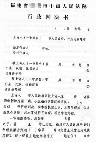 福建福清拆迁诉讼胜诉:行政机关对作出的行政行为负有举证责任,不提供或逾期提供证据视为没证据